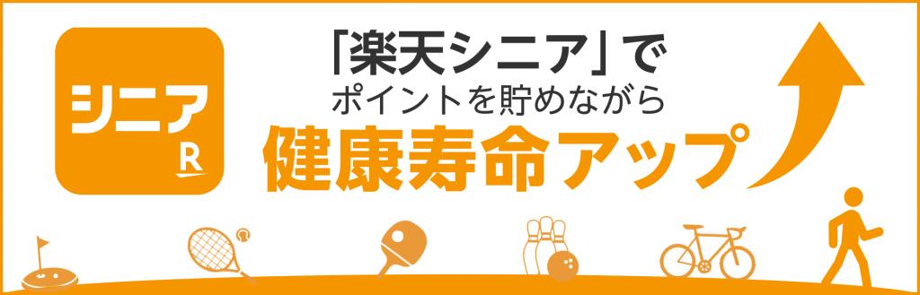 【楽天シニア】(いこいの薬局 旗の台店)歩いて健康寿命アップ!ポイ活しよう!