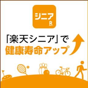 【楽天シニア】(いこいの薬局 旗の台店)「楽天シニア」で健康寿命アップ!