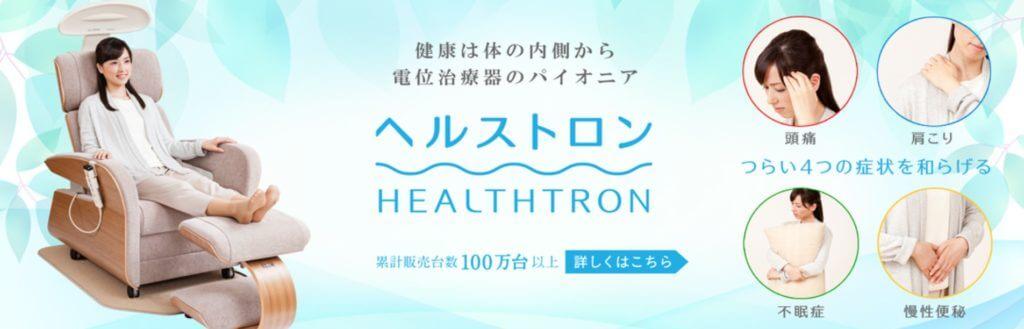 健康は身体の内側から電位治療器のパイオニア:ヘルストロン(HEALTHTRON)