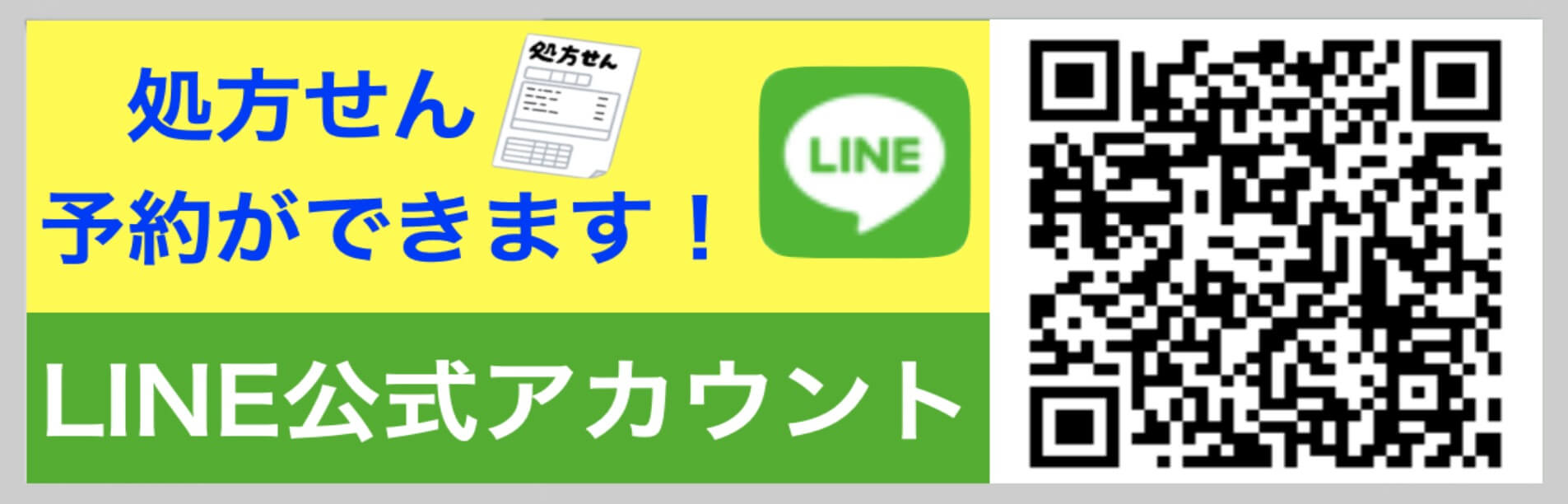 LINE公式アカウント 処方箋の予約 零売の予約 零売 処方箋