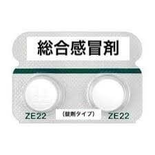 零売できるお薬:【風邪の薬】(総合感冒剤)ピーエイ配合錠