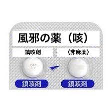 零売できるお薬:【風邪の薬】(鎮咳剤(非麻薬))アストミン錠10mg