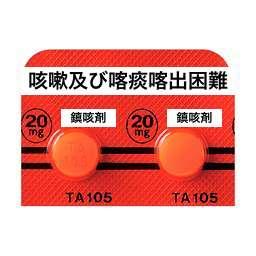 零売できるお薬:【風邪の薬】(鎮咳剤(咳嗽及び喀痰喀出困難))アスベリン錠20mg