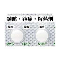 零売できるお薬:【風邪の薬】(鎮咳・鎮痛・解熱剤(眠気あり))カフコデN配合錠