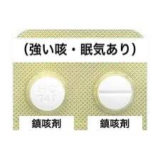 零売できるお薬:【風邪の薬】(鎮咳剤(強い咳・眠気あり))フスコデ配合錠