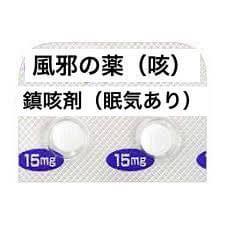 零売できるお薬:【風邪の薬】(鎮咳剤(眠気あり))メジコン錠15mg