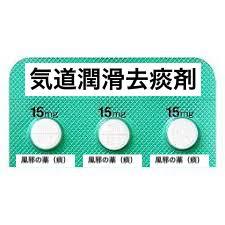 零売できるお薬:【風邪の薬】(気道粘液調整・粘膜正常化剤)ムコソルバン錠15mg