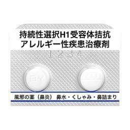 零売できるお薬:【風邪の薬】(持続性選択H1受容体拮抗・アレルギー性疾患治療剤(1日1回タイプ))クラリチン錠10mg