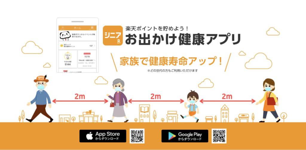 【楽天シニア】(いこいの薬局 旗の台店)お出かけ健康アプリ
