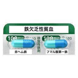 零売できるお薬:【医療用ビタミン剤・アミノ酸製剤・鉄剤など】(徐放性鉄剤)フェルムカプセル100mg