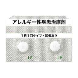 零売できるお薬:【抗アレルギー剤】(アレルギー性疾患治療剤 (眠気あり))アレジオン錠10mg