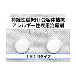 零売できるお薬:【抗アレルギー剤】(持続性選択H1受容体拮抗・アレルギー性疾患治療剤)クラリチン錠10mg