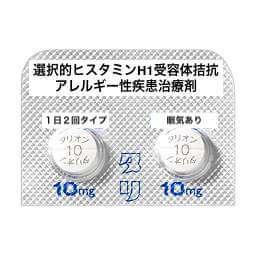 零売できるお薬:【抗アレルギー剤】(選択的ヒスタミンH1受容体拮抗・アレルギー性疾患治療剤 (眠気あり))タリオン錠10mg