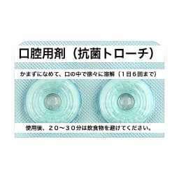 零売できるお薬:【風邪の薬】(口腔用剤(抗菌トローチ))SPトローチ0.25mg「明治」
