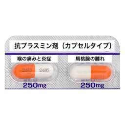 零売できるお薬:【風邪の薬】抗プラスミン剤(喉の痛みと炎症・扁桃腺の腫れ) (錠剤タイプ)トランサミンカプセル250mg