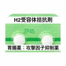 零売できるお薬:【胃腸薬・整腸剤・便秘薬・下痢止め】(H2受容体拮抗剤)アシノン錠75mg