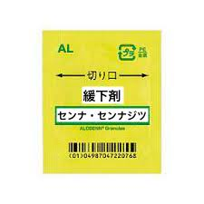零売できるお薬:【胃腸薬・整腸剤・便秘薬・下痢止め】(緩下剤)アローゼン顆粒