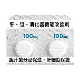 零売できるお薬:【肝臓の薬】(肝・胆・消化器機能改善剤 (胆汁酸分泌促進・肝細胞保護)ウルソ錠100mg