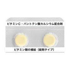 零売できるお薬:【医療用栄養剤】(ビタミンC・パントテン酸カルシウム配合剤(錠剤タイプ))シナール配合錠