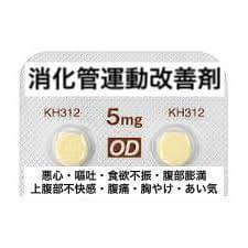 零売できるお薬:【胃腸薬・整腸剤・便秘薬・下痢止め】(消化管運動改善剤)ナウゼリンOD錠5mg