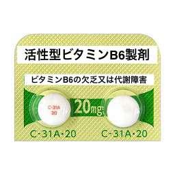 零売できるお薬:【医療用ビタミン剤・アミノ酸製剤・鉄剤など】(活性型ビタミンB6製剤)ピドキサール錠20mg