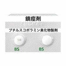 零売できるお薬:【胃腸薬・整腸剤・便秘薬・下痢止め】(鎮痙剤)ブスコパン錠10mg
