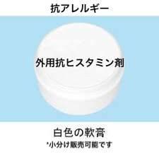 零売できるお薬:【塗り薬】(外用抗ヒスタミン剤)ベナパスタ軟膏4%