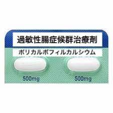 零売できるお薬:【胃腸薬・整腸剤・便秘薬・下痢止め】(過敏性腸症候群治療剤)ポリフル錠500mg