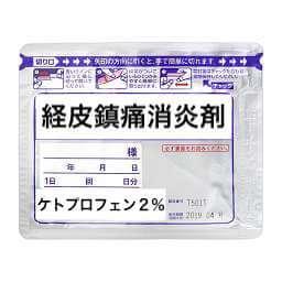 零売できるお薬:【痛み止めの薬】(経皮鎮痛消炎剤)モーラステープ20mg
