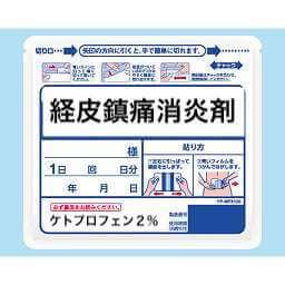 零売できるお薬:【痛み止めの薬】(経皮鎮痛消炎剤)モーラステープXR120mg