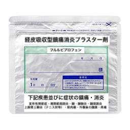 零売できるお薬:【痛み止めの薬】(経皮吸収型鎮痛消炎プラスター剤)ヤクバンテープ40mg