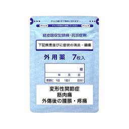 零売できるお薬:【痛み止めの薬】(経皮吸収型鎮痛・抗炎症剤)ロキソニンパップ100mg