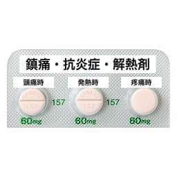 零売できるお薬:【風邪の薬】鎮痛・抗炎症・解熱剤(頭痛・発熱・疼痛時)ロキソニン錠60mg