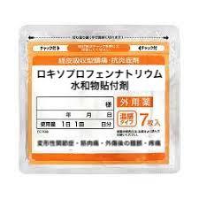 零売できるお薬:【痛み止めの薬】(経皮吸収型鎮痛・抗炎症剤)ロキソプロフェンナトリウムテープ100mg「タイホウ」