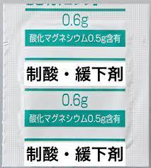 零売できるお薬:【胃腸薬・整腸剤・便秘薬】(制酸・緩下剤)酸化マグネシウム細粒83%「ヨシダ」