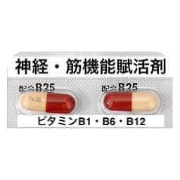 零売できるお薬:【医療用ビタミン剤・アミノ酸製剤・鉄剤など】(神経・筋機能賦活剤(ビタミンB1・B6・B12))シグマビタン配合カプセルB25