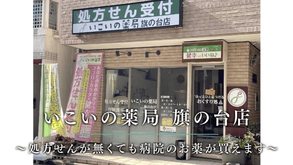 【Youtube】いこいの薬局チャンネル #東京 #薬局 #零売