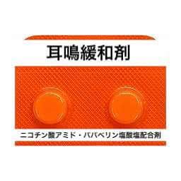 零売できるお薬:【その他のお薬(めまい症・耳鳴り)】ストミンA配合錠