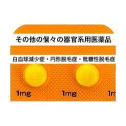 零売できるお薬:【その他のお薬(脱毛症)】セファランチン錠1mg