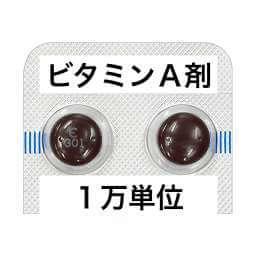 零売できるお薬:【医療用ビタミン剤・アミノ酸製剤・鉄剤など】(ビタミンA剤)チョコラA1万単位