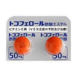 零売できるお薬:【医療用ビタミン剤・アミノ酸製剤・鉄剤など】(ビタミンE剤)トコフェロール酢酸エステル錠50mg「トーワ」