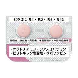 零売できるお薬:【医療用ビタミン剤・アミノ酸製剤・鉄剤など】ノイロビタン配合錠
