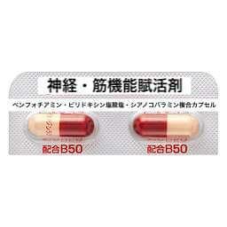 零売できるお薬:【医療用ビタミン剤・アミノ酸製剤・鉄剤など】(神経・筋機能賦活剤(ビタミンB1・B6・B12))ビタメジン配合カプセルB50