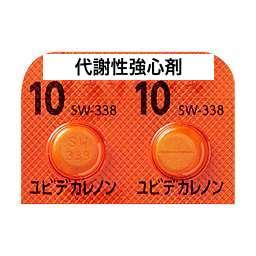 零売できるお薬:【医療用ビタミン剤・アミノ酸製剤・鉄剤など】(代謝性強心剤)ユビデカレノン錠10mg「サワイ」