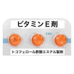 零売できるお薬:【医療用ビタミン剤・アミノ酸製剤・鉄剤など】(ビタミンE剤)ユベラ錠50mg