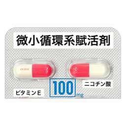 零売できるお薬:【医療用ビタミン剤・アミノ酸製剤・鉄剤など】(微小循環系賦活剤(ビタミンE+ニコチン酸:ナイアシン))ユベラNカプセル100mg