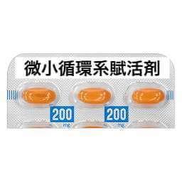 零売できるお薬:【医療用ビタミン剤・アミノ酸製剤・鉄剤など】(微小循環系賦活剤(ビタミンE+ニコチン酸:ナイアシン))ユベラNカプセル200mg