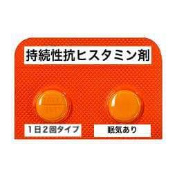 零売できるお薬:【抗アレルギー剤】(持続性選択H1受容体拮抗・アレルギー性疾患治療剤)ゼスラン錠3mg