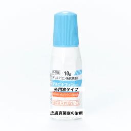 零売できるお薬:【塗り薬】(アリルアミン系抗真菌剤)テルビナフィン外用液1%「サワイ」