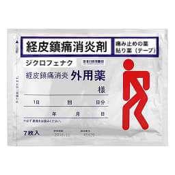 零売できるお薬:【貼り薬】ボルタレンテープ15mg